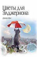 Дэниел Киз -Цветы для Элджернона