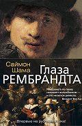Саймон Шама - Глаза Рембрандта