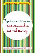 Олеся Покусаева -Русские семьи счастливы по-своему