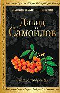 Давид Самойлов -Стихотворения