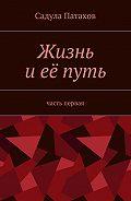 Садула Патахов -Жизнь иеёпуть. Часть первая