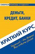 Коллектив авторов -Деньги, кредит, банки. Краткий курс