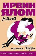 Ирвин Ялом -Мама и смысл жизни. Психотерапевтические истории