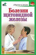 Ирина Милюкова - Болезни щитовидной железы. Лечение без ошибок