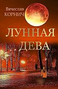 Вячеслав Корнич -Лунная Дева