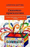 Алевтина Бартова -Сказочки-присказочки. Умные ребятишки читают эти книжки.