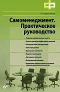 Лариса Шалагинова - Самоменеджмент. Практическое руководство
