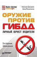 Анна Резниченко -Оружие против ГИБДД. Личный юрист водителя