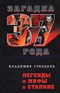 Владимир Суходеев -Легенды и мифы о Сталине
