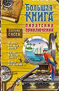 Валерий Гусев -Большая книга пиратских приключений (сборник)