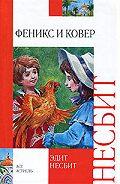 Эдит Несбит -Феникс и ковер
