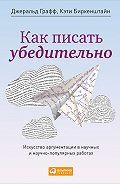 Кэти Биркенштайн - Как писать убедительно. Искусство аргументации в научных и научно-популярных работах