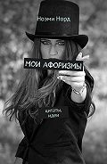 Ноэми Норд -Мои афоризмы. Цитаты, идеи