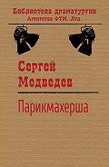 Сергей Артурович Медведев -Парикмахерша