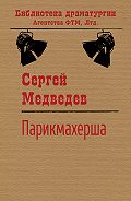 Сергей Медведев -Парикмахерша