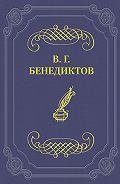 Владимир Бенедиктов -Стихотворения 1838–1850гг.