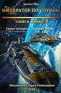 Юрий Москаленко -Далёкие миры. Книга первая. Император по случаю