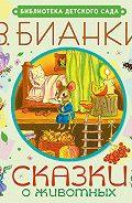 Виталий Бианки - Сказки о животных