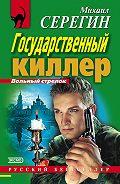 Михаил Серегин - Государственный киллер