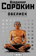 Владимир Сорокин -Обелиск (сборник)
