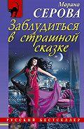 Марина Серова - Заблудиться в страшной сказке