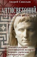 Андрей Николаевич Савельев -Антисветоний. Первые римские императоры
