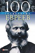 И. А. Рудычева -100 знаменитых евреев