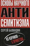Сергей Баландин -Основы научного антисемитизма