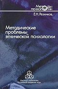 Евгений Резников -Методические проблемы этнической психологии