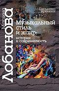 Марина Лобанова - Музыкальный стиль и жанр. История и современность