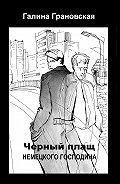 Галина Грановская -Чёрный плащ немецкого господина