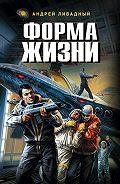 Андрей Ливадный -Форма жизни