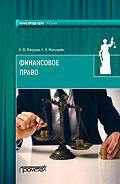Станислав Мазурин -Финансовое право