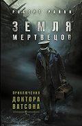 Роберт Райан -Земля мертвецов