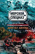 Сергей Зверев -Диктат акулы
