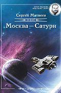 Сергей Матвеев - Москва – Сатурн