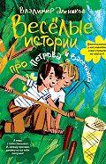 Владимир Алеников -Веселые истории про Петрова и Васечкина