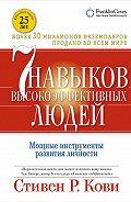 Стивен Кови - 7 навыков высокоэффективных людей: Мощные инструменты развития личности