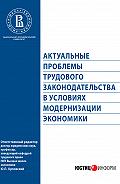 Коллектив Авторов -Актуальные проблемы трудового законодательства в условиях модернизации экономики