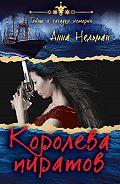Анна Нельман - Королева пиратов