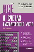 Тамара Беликова, Любовь Минаева - Всё о счетах бухгалтерского учета (2-е издание)