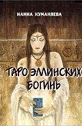 Наина Куманяева -Таро эллинских богинь