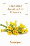 Владимир Шамкин - Первоцвет (сборник)