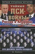 Виктор Рубель - Тайные пси-войны России и Америки: от Второй мировой до наших дней