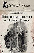 Джерард Келли - Потерянные рассказы о Шерлоке Холмсе (сборник)