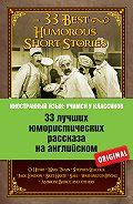 Коллектив Авторов, Марина Поповец - 33 лучших юмористических рассказа на английском / 33 Best Humorous Short Stories
