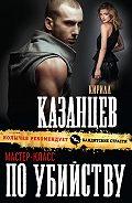 Кирилл Казанцев -Мастер-класс по убийству