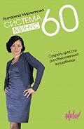 Екатерина Мириманова -Система минус 60. Секреты красоты для обыкновенной волшебницы