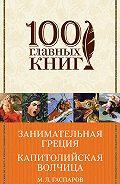 Михаил Гаспаров -Занимательная Греция. Капитолийская волчица (сборник)