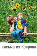 Марина Иванова - Письма из Коврова